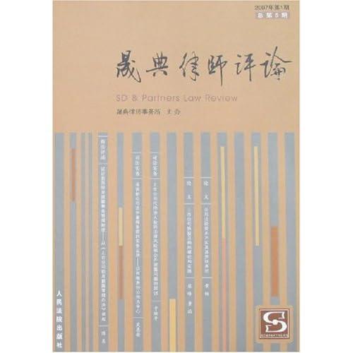 晟典律师评论(2007年第1期总第5期)