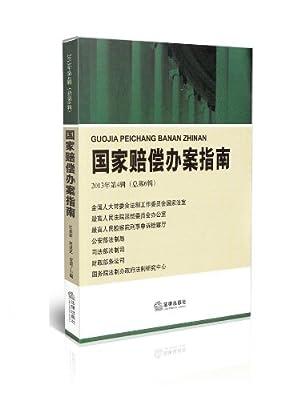国家赔偿办案指南.pdf