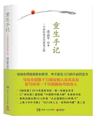重生手记.pdf