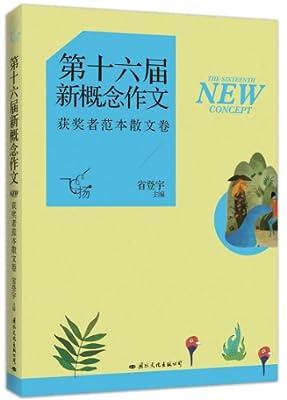 飞扬:第十六届新概念作文获奖者范本散文卷.pdf
