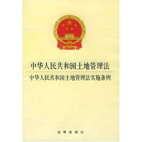 中华人民共和国土地管理法中华人民共和国土地管理法实施条例