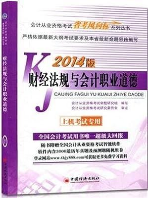 会计从业资格考试 2014版 财经法规与会计职业道德 上机考试专用 省考风向标.pdf