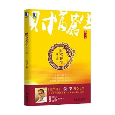 财富苍生:槐花蛇.pdf