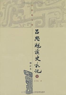 吕思勉读史札记.pdf