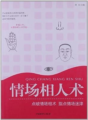 情场相人术.pdf