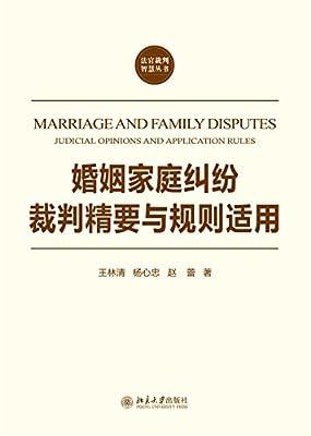 婚姻家庭纠纷裁判精要与规则适用.pdf