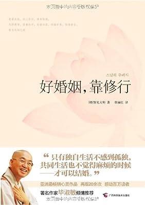 好婚姻,靠修行.pdf