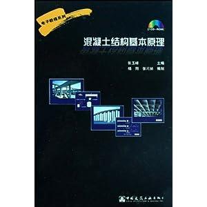 CD-R混凝土结构基本原理