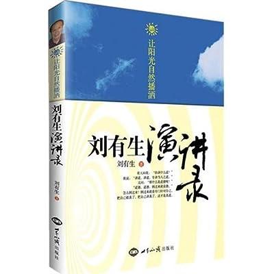 让阳光自然播洒:刘有生演讲录.pdf