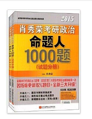2015)肖秀荣考研书系列:肖秀荣考研政治命题人1000题.pdf