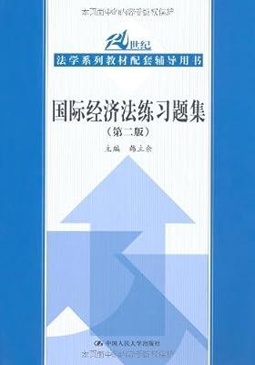 国际经济法练习题集.pdf