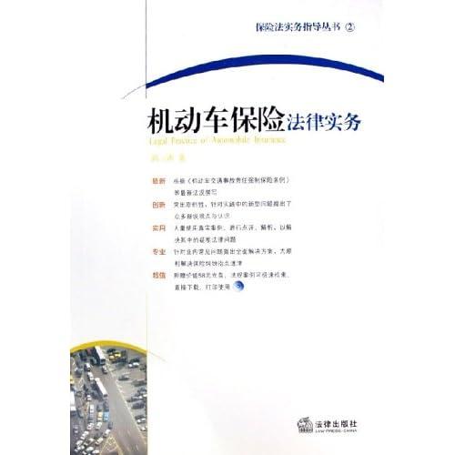 机动车保险法律实务(附光盘)/保险法实务指导丛书