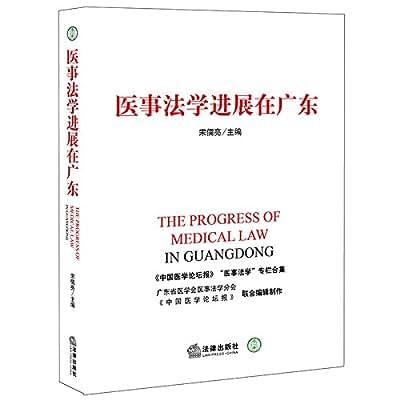 医事法学进展在广东.pdf