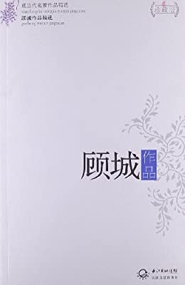 现当代名家作品精选:顾城作品.pdf