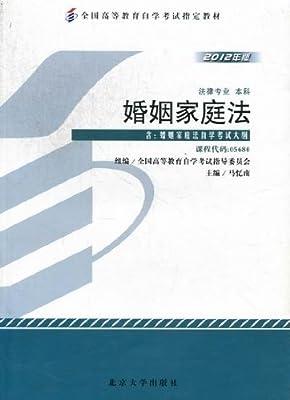 婚姻家庭法-2012年版-法律专业 本科-课程代码:05680-含:婚姻家庭法自学考试大纲.pdf