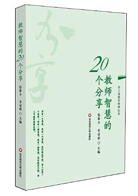 教师智慧的20个分享.pdf