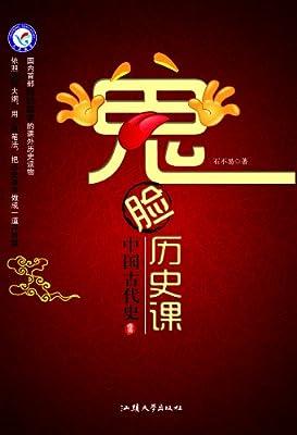 天星教育•鬼脸历史课:中国古代史.pdf