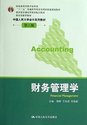 财务管理学.pdf
