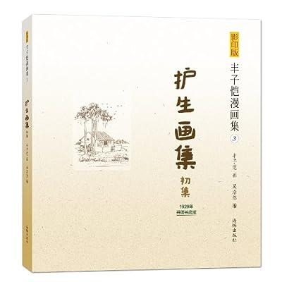 影印版丰子恺漫画集:护生画集.pdf