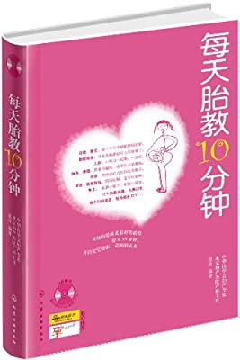 每天胎教10分钟.pdf