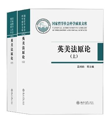 英美法原论.pdf