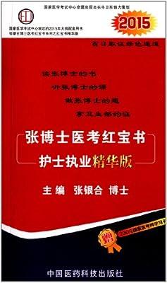 张博士医考红宝书护士执业精华版.pdf