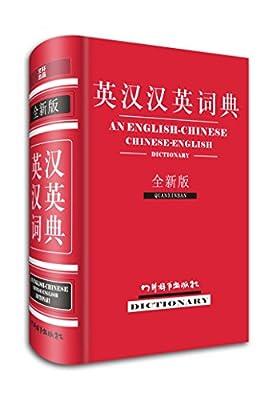 英汉汉英词典.pdf