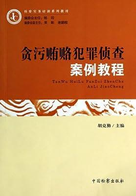 贪污贿赂犯罪侦查案例教程.pdf