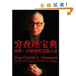 穷查理宝典:查理芒格的智慧箴言录\/考夫曼
