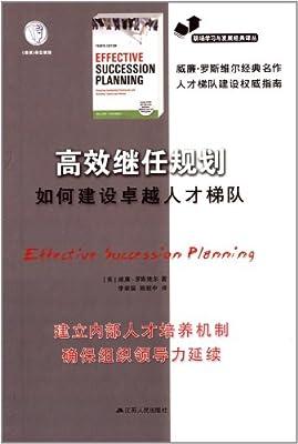高效继任规划:如何建设卓越人才梯队.pdf