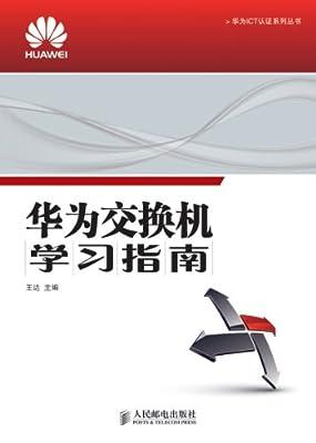 华为ICT认证培训系列丛书:华为交换机学习指南.pdf
