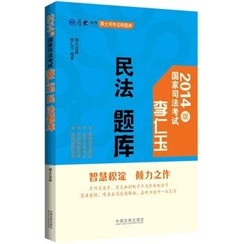 李仁玉民法题库-国家司法考试-2014版.pdf