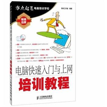 电脑快速入门与上网培训教程.pdf