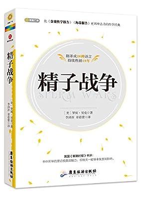 精子战争.pdf