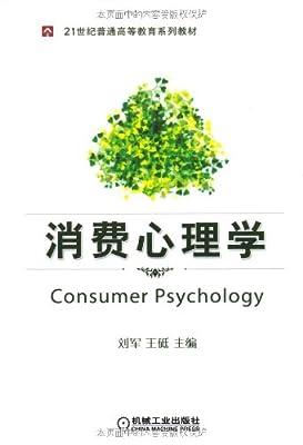 消费心理学.pdf