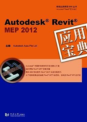 Autodesk Revit官方系列:Autodesk Revit MEP2012应用宝典.pdf