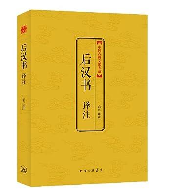 中国古典文化大系第六辑:后汉书译注.pdf