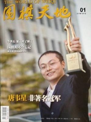 围棋天地 2014年1月1日 唐韦星 非著名冠军 现货.pdf