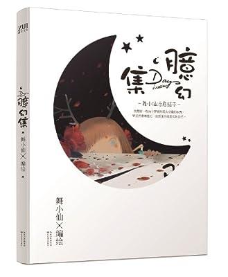 臆幻集.pdf