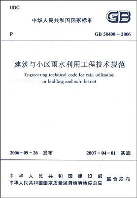 GB 50400-2006 建筑与小区雨水利用工程技术规范.pdf