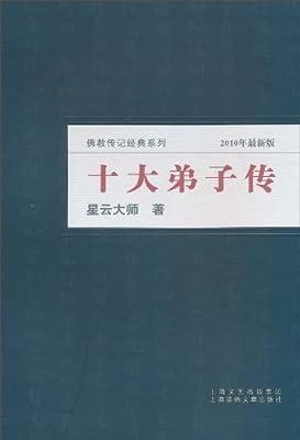 十大弟子传.pdf