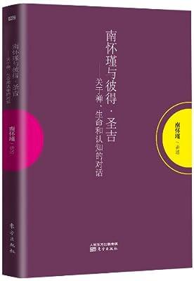 南怀瑾与彼得·圣吉:关于禅、生命和认知的对话.pdf