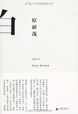 白.pdf