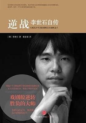 逆战:李世石自传.pdf