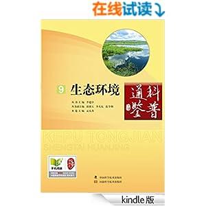 《生态环境/科普通鉴》 孟庆香, 李建中 书评 简介 书