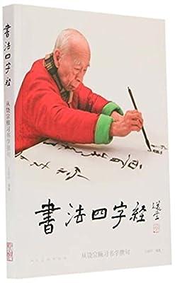 书法四字经:从饶宗颐习书学撰句.pdf