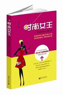 时尚女王.pdf