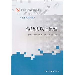 国家高校网络教育系列教材(土木工程专业)钢结构设计原理 [平装]