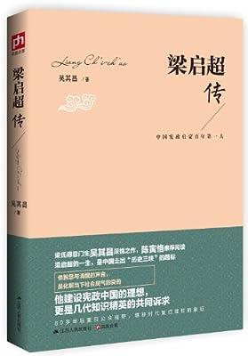 梁启超传:中国宪政启蒙百年第一人.pdf