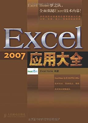 Excel2007应用大全.pdf